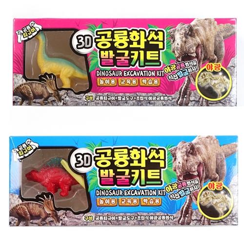3000 3D공룡화석발굴키트