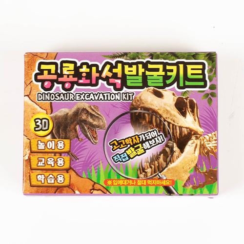 2000공룡화석발굴키트