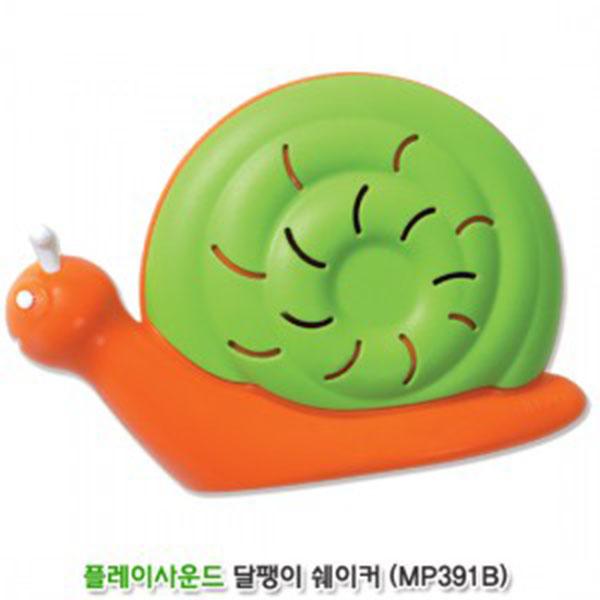 할릴릿 달팽이쉐이커(MP391B)