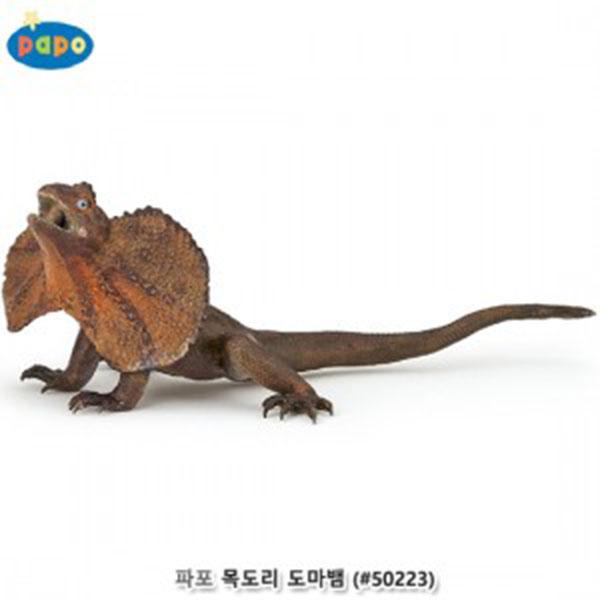 파포 (동물 모형완구) 목도리도마뱀 (#50223)