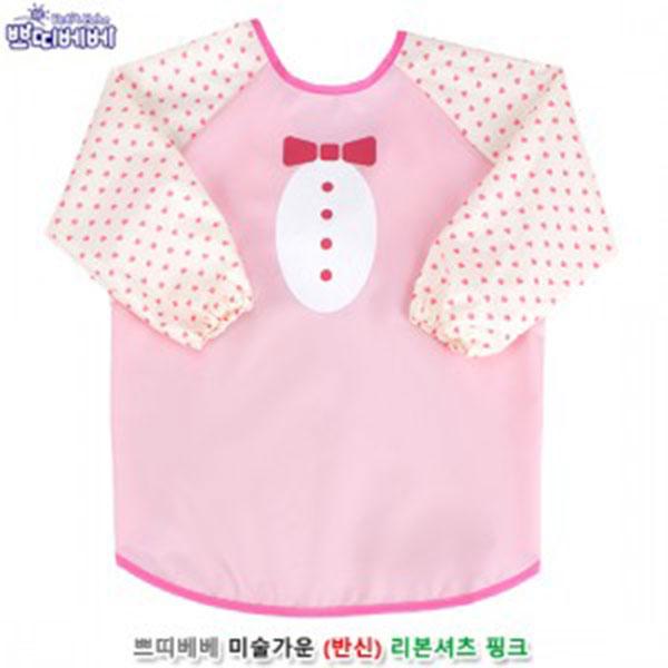 쁘띠베베 미술가운 반신 : 리본셔츠 핑크 (사이즈선택)