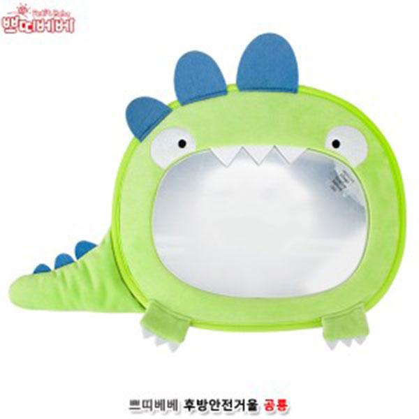 쁘띠베베 후방안전거울 공룡