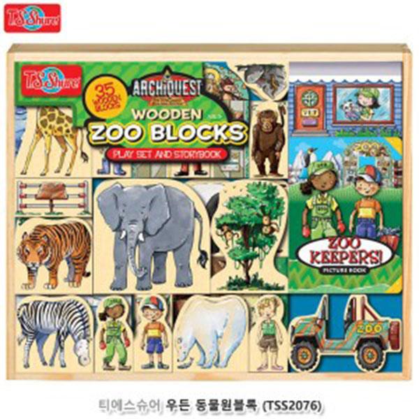 티에스슈어 우든 동물원블록 TSS2076