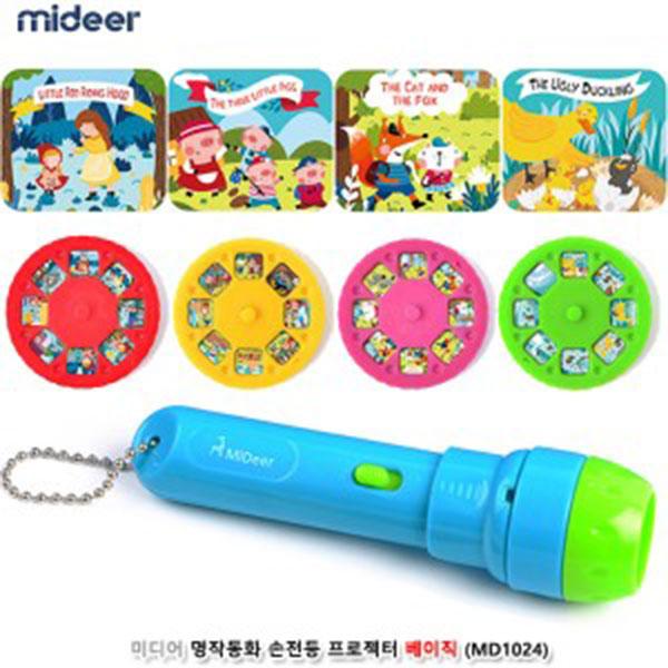 미디어 명작동화 손전등 프로젝터 베이직 MD1024