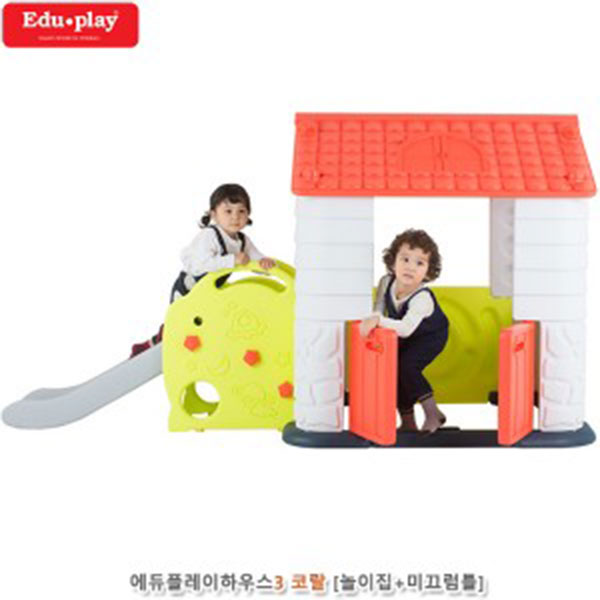에듀플레이하우스3 코랄 놀이집+미끄럼틀