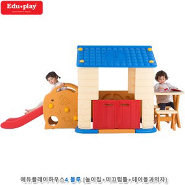 에듀플레이하우스4 블루 놀이집+미끄럼틀+테이블과의자세트