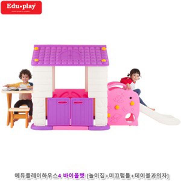 에듀플레이하우스4 바이올렛 놀이집+미끄럼틀+테이블과의자세트
