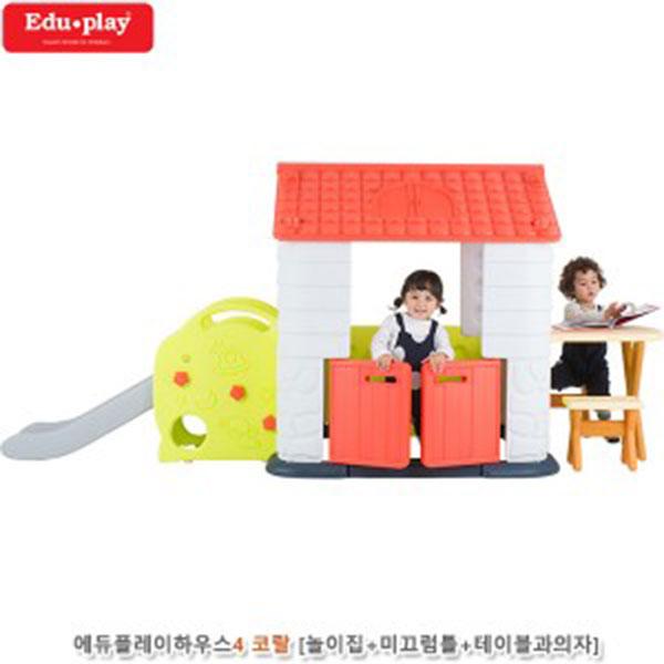 에듀플레이하우스4 코랄 놀이집+미끄럼틀+테이블과의자세트