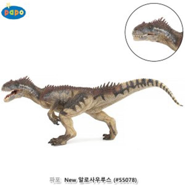 파포 공룡모형완구 New 알로사우루스 #55078