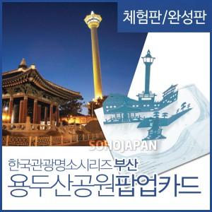 한국 관광명소 시리즈용두산공원 팝업카드(체험판/완성판)