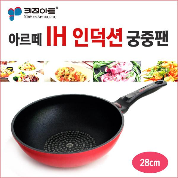 키친아트 아르테 IH인덕션 28cm궁중팬(벌크)