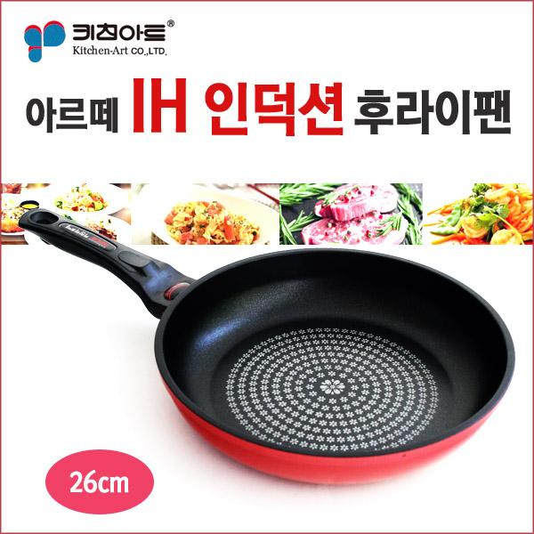 키친아트 아르테 IH인덕션 26cm후라이팬(벌크)