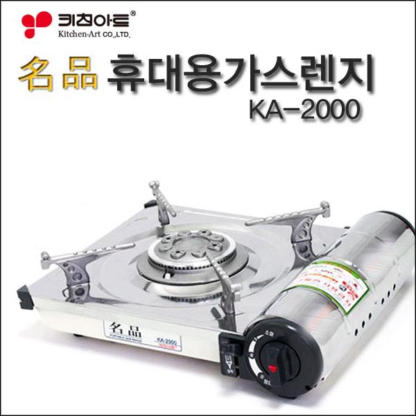 키친아트 명품 휴대용가스렌지 KA-2000/가스버너/부탄가스