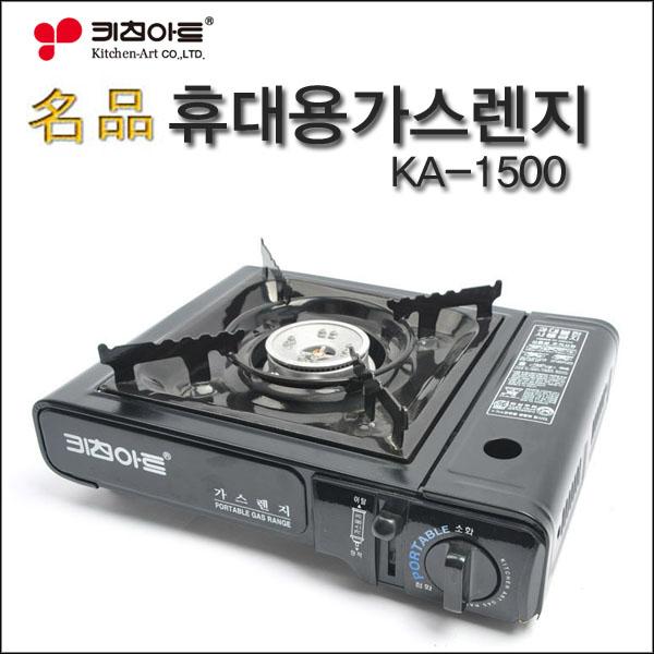 키친아트 명품 휴대용가스렌지 KA-1500/가스버너/부탄가스