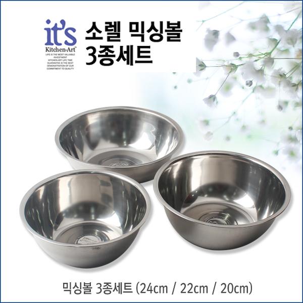 키친아트 소렐 믹싱볼(비빔기)3종세트