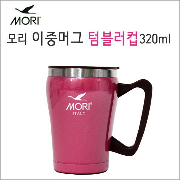 모리 스텐 이중머그 텀블러컵 320ml 핑크