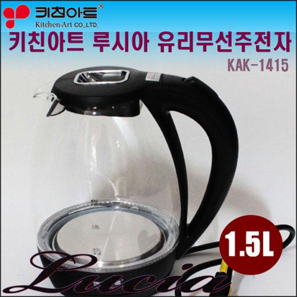 키친아트 루시아 유리무선전기주전자 KAK-1415 1.5L 블랙