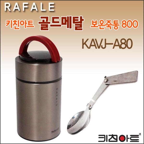 키친아트 라팔 골드메탈 보온죽통도시락 800