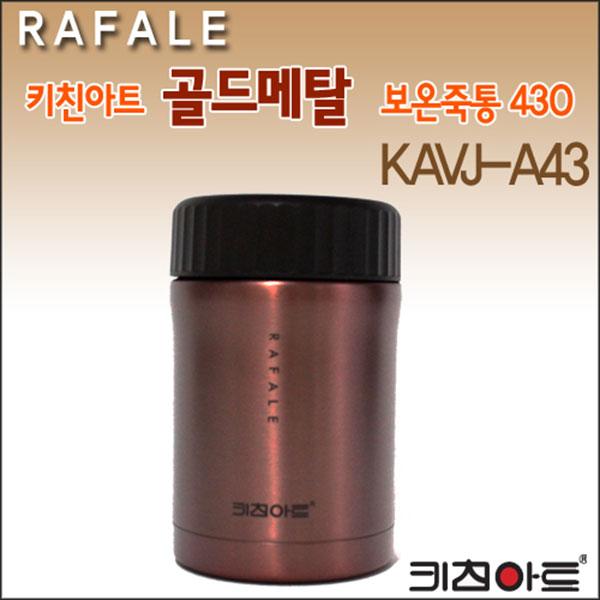키친아트 라팔 골드메탈 보온죽통도시락 430