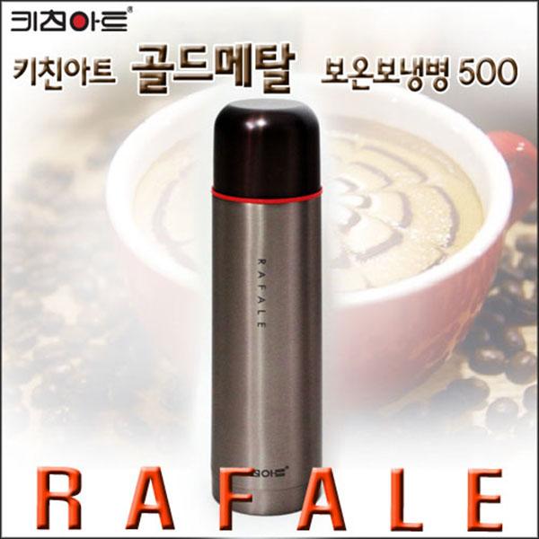 키친아트 라팔 골드메탈 보온보냉병 500ml