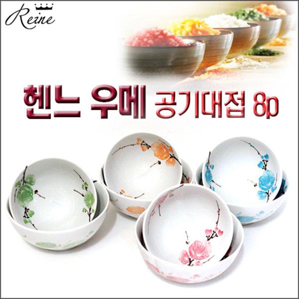 헨느 우메 공기대접 8p세트