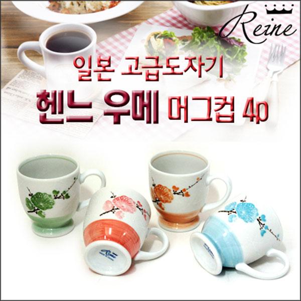 헨느 우메 머그컵 4p세트
