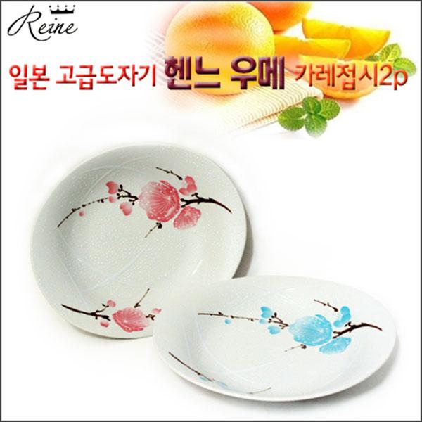 헨느 우메 카레접시 2p세트