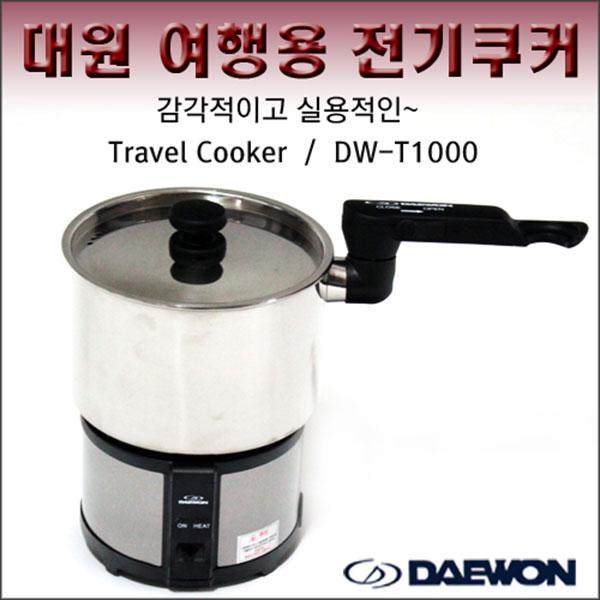대원 여행용 전기쿠커 DW-T1000
