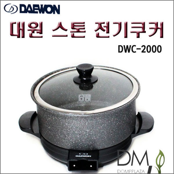 대원 스톤 전기쿠커 DWC-2000