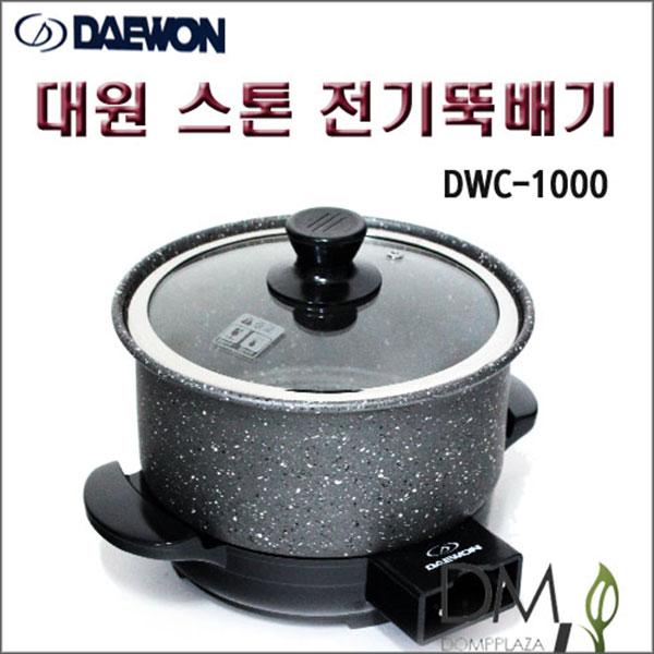 대원 스톤 전기뚝배기 DWC-1000