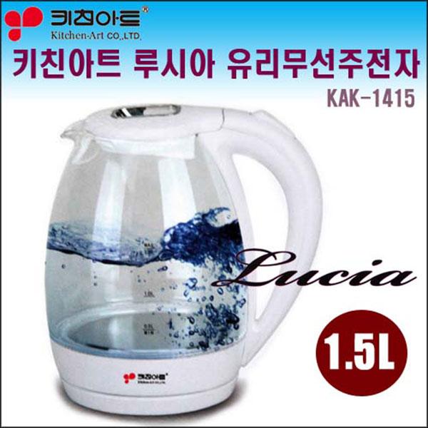 키친아트 루시아 유리무선전기주전자 KAK-1415(1.5L*화이트)