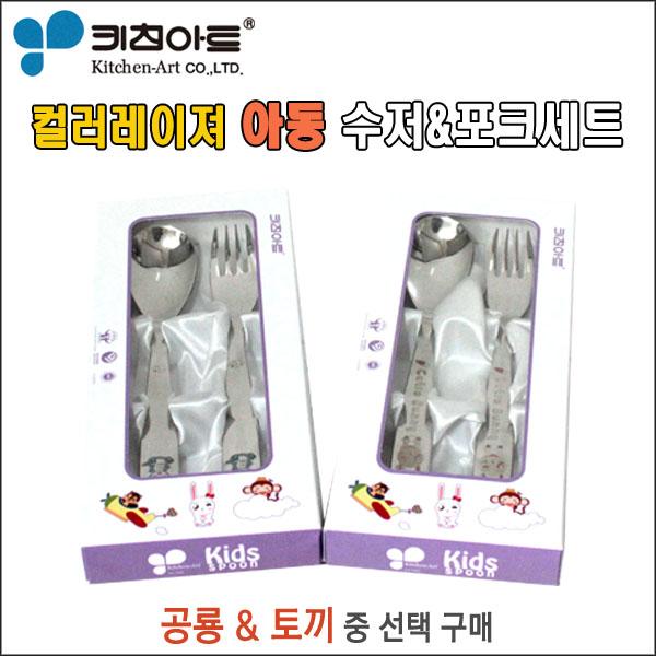 키친아트 레이져 아동용 수저 and 포크 2조세트(공룡*토끼)
