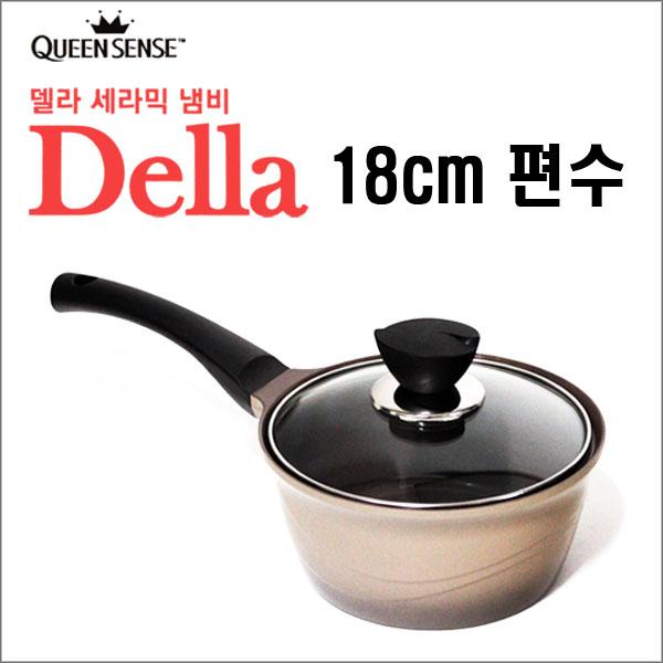 퀸센스 델라 세라믹냄비 18cm 편수냄비