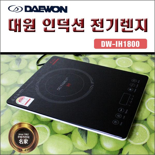대원 인덕션 전기렌지 DW-IH1800
