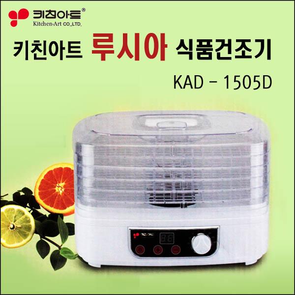 키친아트 루시아 식품건조기KAD-1505D