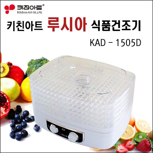 키친아트 루시아 식품건조기KAD-1505N