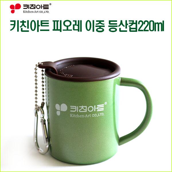 키친아트 피오레 이중등산컵 220ml