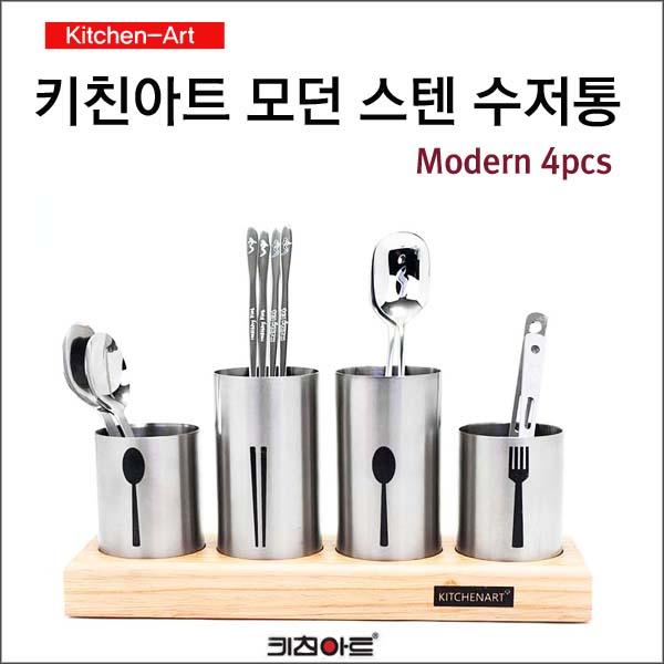 키친아트 모던 스텐 수저통 4pcs
