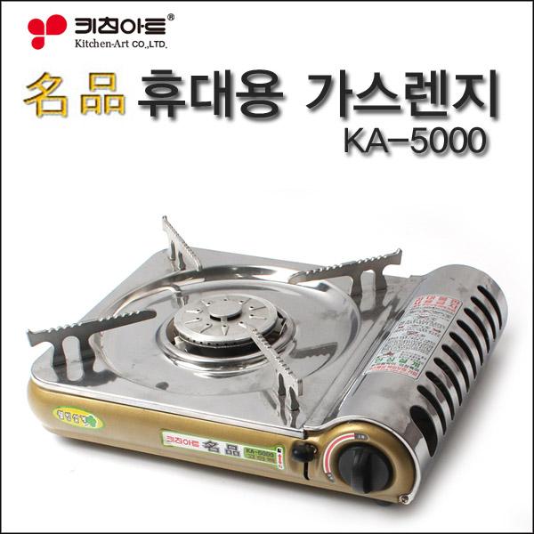 키친아트 명품 휴대용가스렌지 KA-5000