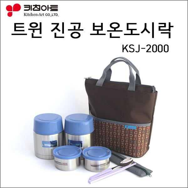 키친아트 에코홈 트윈 진공보온도시락KSJ-2000