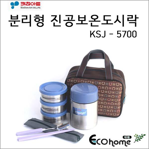 키친아트 에코홈 분리형 진공보온도시락KSJ-5700