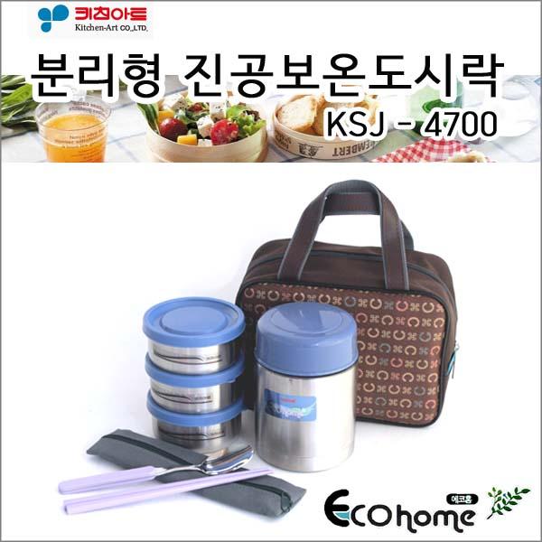 키친아트 에코홈 분리형 진공보온도시락KSJ-4700