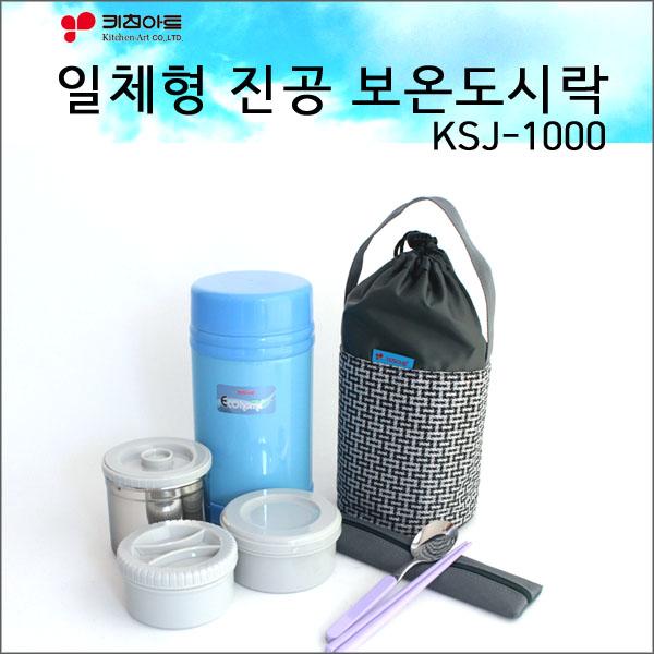 키친아트 에코홈 일체형 진공보온도시락KSJ-1000