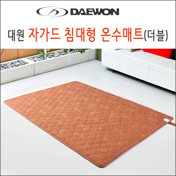 대원 자가드 침대형온수매트 더블 145x200