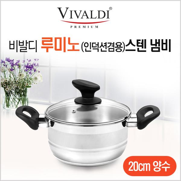 비발디 루미노 인덕션겸용 스텐냄비20cm양수