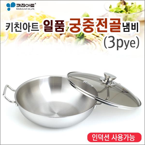 키친아트 일품 궁중전골 통3중 스텐냄비 인덕션사용가능