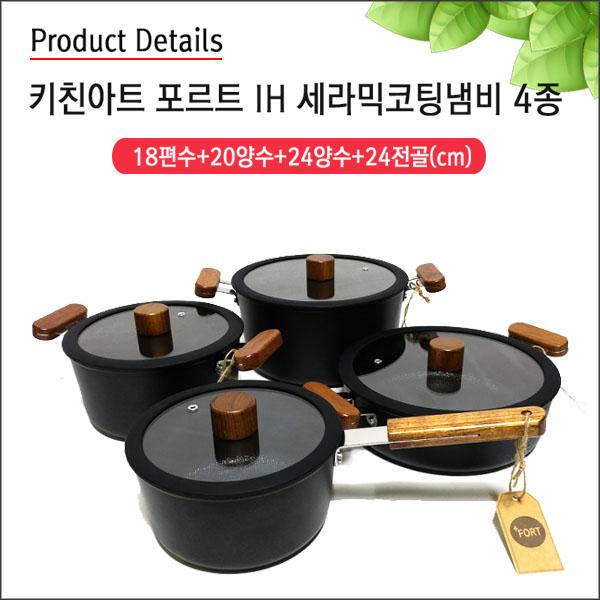 키친아트 포르트 IH세라믹코팅 냄비 4종세트