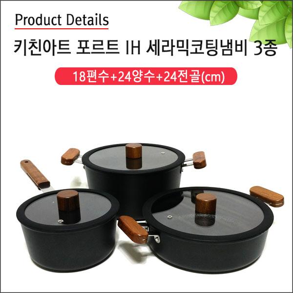 키친아트 포르트 IH세라믹코팅 냄비 3종세트