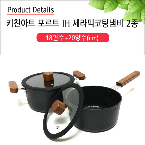 키친아트 포르트 IH세라믹코팅 냄비 2종세트