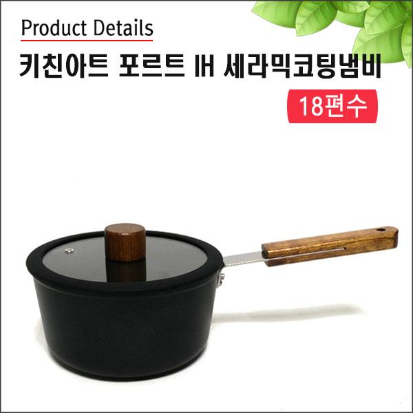 키친아트 포르트 IH세라믹코팅 18cm 편수냄비